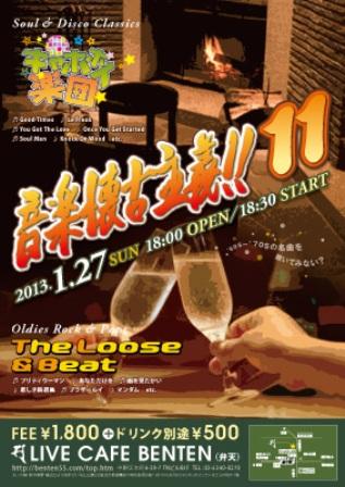 Live Cafe Benten 2013.1.27 音楽懐古主義11